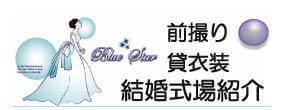 ブルースター滋賀-ウェディングドレスレンタルや和装打掛前撮り結婚式場のご紹介が人気
