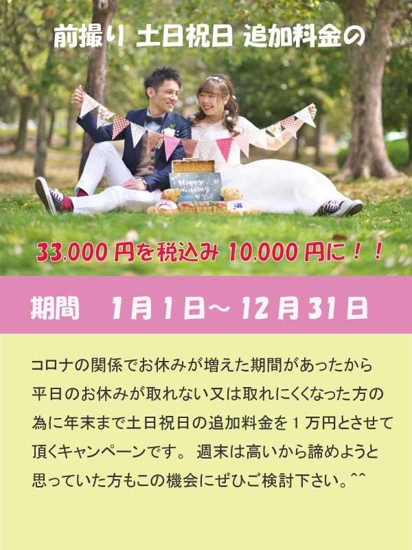 滋賀でフォトウェディング前撮りが格安で人気のブルースターでは土日祝日料金を今年は10,000円に値下げ致しました